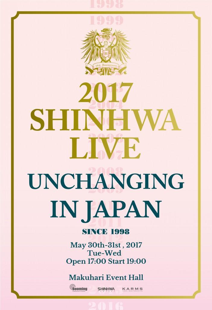 2017SHINHWA_JP